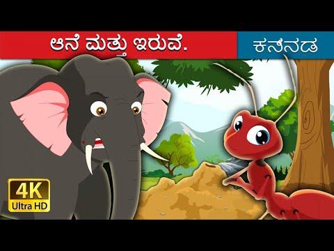 ಆನೆ ಮತ್ತು ಇರುವೆ | Elephant and Ant Story in Kannada | Kannada Stories | Kannada Fairy Tales