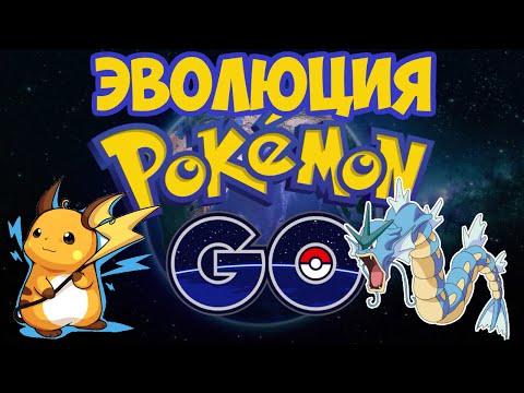 Pokemon Go - Эволюция покемонов. Gyarados и Raichu