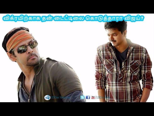 Vijay's film title for Vikram's next movie?| 123 Cine news | Tamil Cinema news Online
