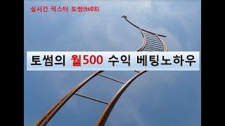 토썸의 크루즈베팅법 및 스포츠베팅 강좌