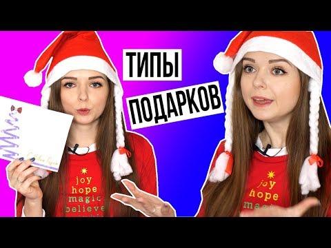 Типы подарков на НОВЫЙ ГОД 🐞 Afinka