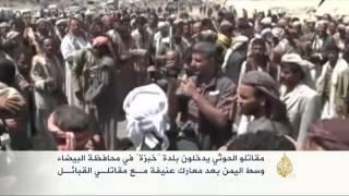 مقاتلو الحوثي يدخلون بلدة خبزة في محافظة البيضاء