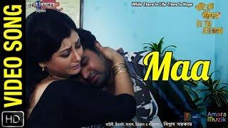 Maa | Full Video Song | Ei To Jeebon Bengali Movie | Raghab Chatterjee | Dev | Suman | Dipanwita