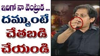ఇదిగో నా వెంట్రుక ... దమ్ముంటే  చేతబడి చేయండి | Babu Gogineni challenge in live debate