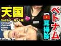 ベトナムの理髪店のサービスは天国!① 耳掃除 mimikaki Hattie ASMR