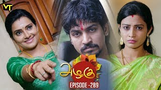 Azhagu - Tamil Serial | அழகு | Episode 289 | Sun TV Serials | 30 Oct 2018 | Revathy | Vision Time