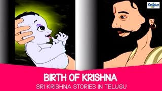 Birth Of Krishna - Sri Krishna Cartoon Stories For Children In Telugu | Telugu Kathalu