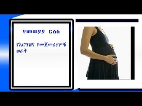 Tenawo Bebeto- Early pregnancy Periods