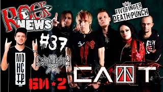 ROCK NEWS #37 СЛОТ / Five Finger Death Punch / БИ2 / Graveland