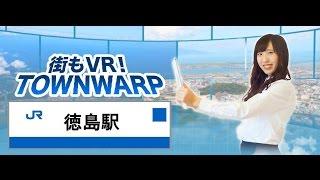 徳島駅前 風景の動画説明