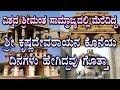 ಶ್ರೀ ಕೃಷ್ಣದೇವರಾಯನ ಕೊನೆಯ ದಿನಗಳು ಹೇಗಿದ್ದವು ಗೊತ್ತಾ ? vijayanagara samrajya sri krishna devaraya kannada