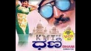 Full Kannada Movie 1996 | Dhani | Vishnuvardhan, Vineetha, Dheerendra Gopal.