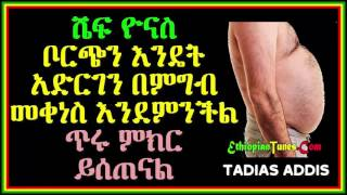 Chef Yonas advises how to get rid of belly fat by eating selected foods - Tadias Addis