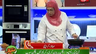Download video #AbbTakk - Daawat-e-Rahat - Episode 204 (Chicken Raisin Curry) - 17 January 2018