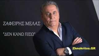 Ζαφείρης Μελάς -  Δεν κάνω πίσω | Zafeiris Melas -  Den kanw pisw (New Song 2015 - 2016)