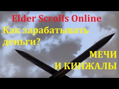 The Elder Scrolls Online #117 - ТОП 10 способов заработать: Мечи и Кинжалы.