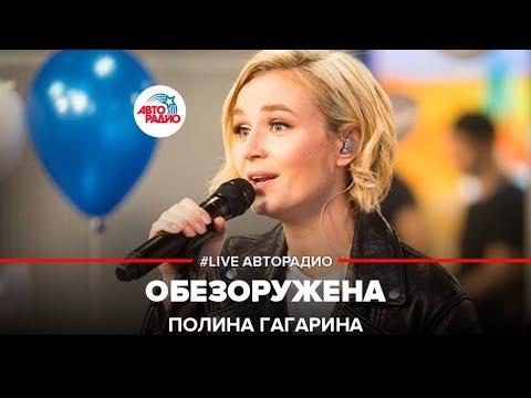 Полина Гагарина - Обезоружена (#LIVE Авторадио)