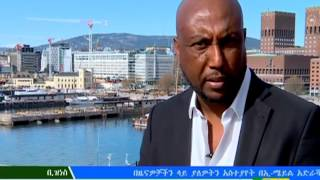 ETHIOPIA - The Latest EBC Amharic Business News - March 28, 2017
