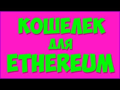 💵😉СОЗДАЕМ НОВЫЙ КОШЕЛЕК ДЛЯ ЭФИРА Ethereum, КАК ЗАРАБАТЫВАТЬ ДЕНЬГИ В ИНТЕРНЕТЕ НА КРИПТОВАЛЮТЕ !
