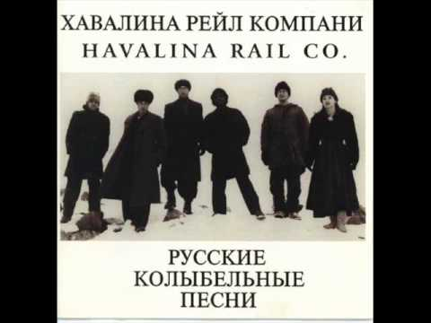 Havalina Rail Co - New Song