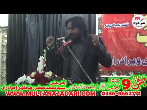 Zakir Mudasir Iqbal I Jashan 9 Rajab 5 March 2020 I Imambargah Mumtazabad Multan
