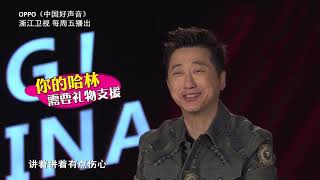 【好声音独家花絮】狮子座的哈林老师 生日快乐!Sing!China2018 官方超清HD