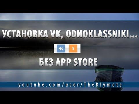 Установка VK, Odnoklassniki... без App Store
