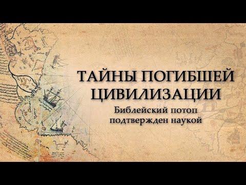 Тайны погибшей цивилизации. Библейский потоп подтвержден наукой