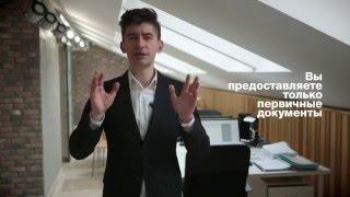 Бухгалтерские услуги, аутсорсинг в Смоленске | Бизнес Консалтинг