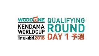 WOODONE Kendama World Cup Hatsukaichi2018【Day 1】