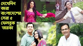 বাংলাদেশের সেরা ৫ বিনোদন তারকা  ।।top 5 facebook celebrity model bd।। Ruposhi Bangla Tv ।।