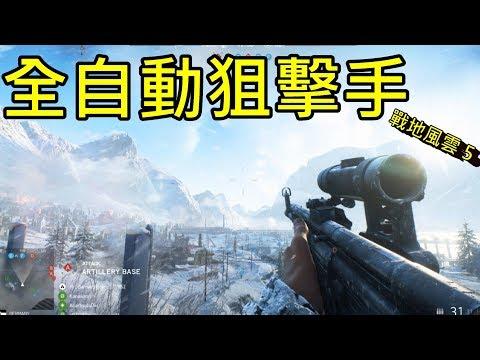 全自動狙擊手!! -- 戰地風雲5 Battlefield V