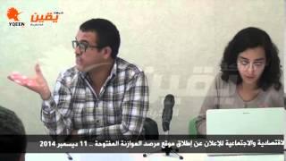 يقين | مؤتمر المركز المصري للحقوق الاقتصادية والاجتماعية للإعلان عن إطلاق موقع مرصد الموازنة