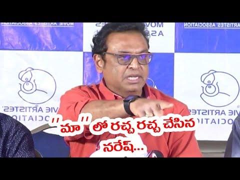 మా లో రచ్చ రచ్చ చేసిన నరేష్ ll Telugu Focus TV
