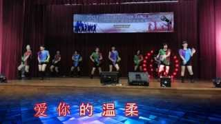 2013 Karaoke Marathon Dance Night 火火的爱 爱你的温柔