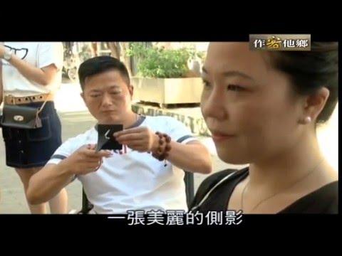台灣-作客他鄉-EP 165-夢想之都 北京