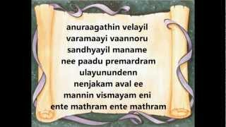 Thattathin Marayathu - Anuraagathin Velayil Lyrics- Thattathin Marayathu Malayalam Movie Song