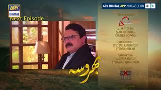 Bharosa Episode 72 ( Teaser ) - ARY Digital Drama