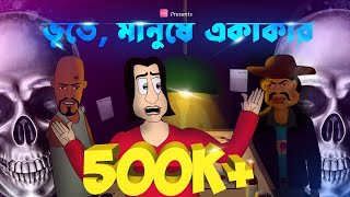 Bhute Manushe Ekakar - Ghost story | Bangla animation | Bhuter cartoon| Animation by- Sujiv & Sumit