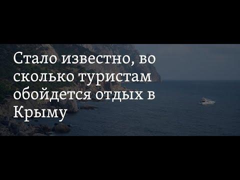 Крым.Лето-2017. Сколько стоит отдых в Крыму.Юбк.Феодосия.Керчь.