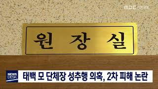 태백 모단체장 성추행 미투, 2차 피해 논란