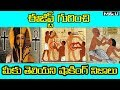 Interesting and Unbelievable Facts About EGYPT    in Telugu    Mysteries & Unknown Facts