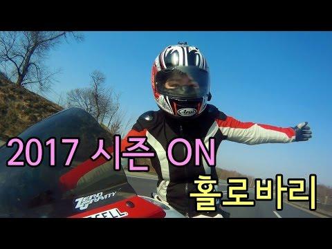 [모모TV] 2017 시즌 ON 여성라이더 모모의 홀로바리 영상