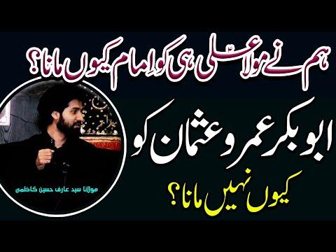 Hamary Imam (a.s) Sirf Ali (a.s) Hi Kyun.?? | Maulana Syed Arif Hussain Kazmi | 4K