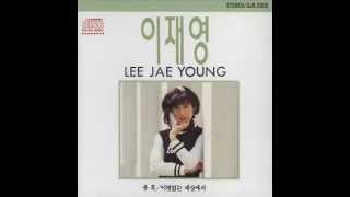 유혹 - 이재영(1990)