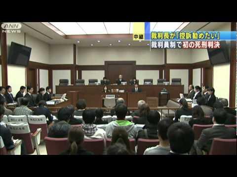 裁判員制で初の死刑判決に裁判長は「控訴を・・・」(10/11/16)