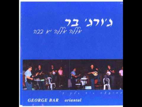 ג'ורג' בר היית פרח ילדות George Bar