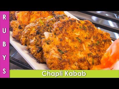 Chapli Kabab Mutton Chappal Kebab Bakra Eid Recipe in Urdu Hindi - RKK