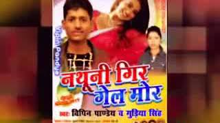 Guriya singh Singar ka super hit song  Naak se gir gail nathuni more