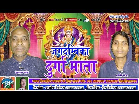 new जसगीत जगदम्बिका दुर्गा माता रानी के स्वर -इन्द्रराम महंत एवं लक्षमी पटेल thumbnail